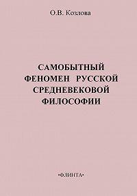О. В. Козлова - Самобытный феномен русской средневековой философии