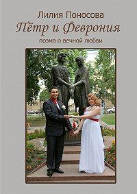 Лилия Поносова -Пётр и Феврония. Поэма о вечной любви