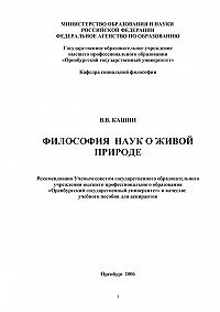 Валерий Кашин -Философия наук о живой природе