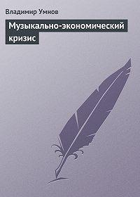 Владимир Умнов -Музыкально-экономический кризис