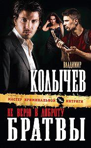 Владимир Колычев -Не верю в доброту братвы