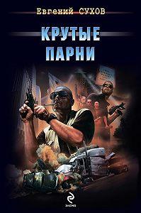 Евгений Сухов -Крутые парни