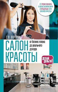 Сергей Воронин -Салон красоты: от бизнес-плана до реального дохода