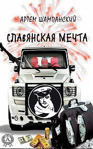 Артем Шампанский - Славянская мечта