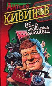 Андрей Кивинов - Попутчики