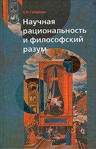 Пиама Гайденко -Научная рациональность и философский разум