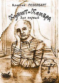 Алексей Розенберг - Куншт-камера. Зал первый