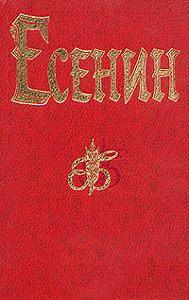 Сергей Есенин -Песнь о великом походе