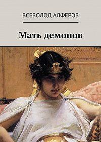 Всеволод Алферов - Мать демонов