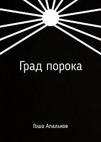 Гоша Апальков -Град порока