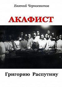 Евгений Черносвитов -Акафист Григорию Распутину