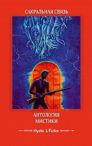 Антология -Сакральная связь. Антология мистики