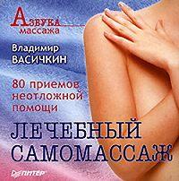 Владимир Иванович Васичкин -Лечебный самомассаж: 80 приемов неотложной помощи