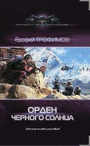 Ерофей Трофимов - Орден Черного солнца