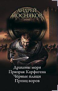 Андрей Посняков -Вандал (сборник)