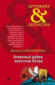 Наталья Александрова - Огненный рубин апостола Петра