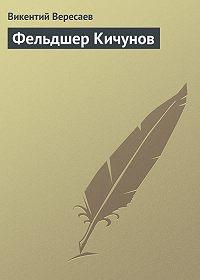 Викентий Вересаев - Фельдшер Кичунов