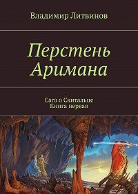 Владимир Литвинов -Перстень Аримана. Сага оСкитальце. Книга первая