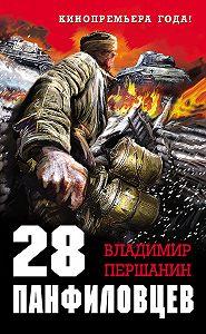 Владимир Першанин -28 панфиловцев. «Велика Россия, а отступать некуда – позади Москва!»