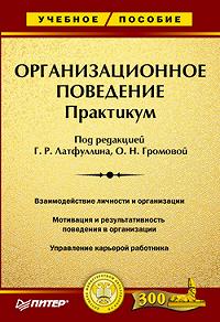 Геннадий Латфуллин, Ольга Громова - Организационное поведение: Практикум