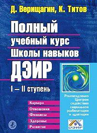 Д. С. Верищагин, К. В. Титов - Полный учебный курс Школы навыков ДЭИР. I и II ступень