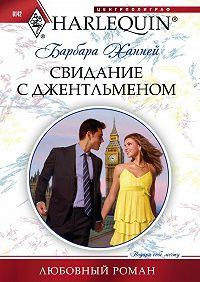 Барбара Ханней -Свидание с джентльменом