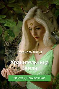 Лилия Кожанова -Хранительница Земли
