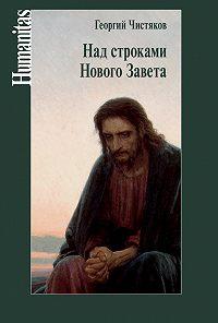 Георгий Чистяков -Над строками Нового Завета