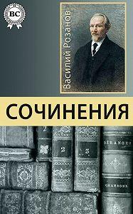 Василий Розанов -Сочинения