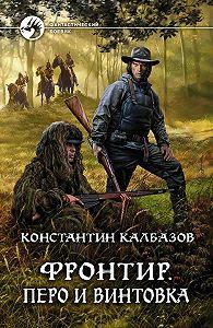 Константин Калбазов -Фронтир. Перо и винтовка