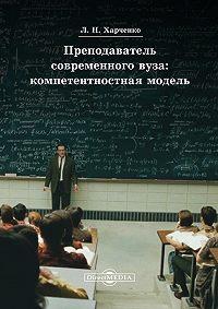 Леонид Харченко -Преподаватель современного вуза: компетентностная модель
