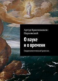 Артур Красномаков-Пауковский -Опауке иовремени. Сюрреалистический рассказ