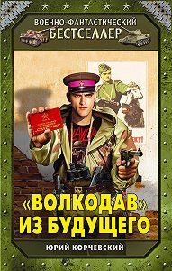 Юрий Корчевский -«Волкодав» из будущего