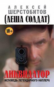 Алексей Шерстобитов -Ликвидатор. Исповедь легендарного киллера