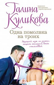Галина Куликова - Одна помолвка на троих