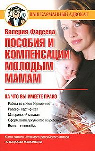 Валерия Фадеева - Пособия и компенсации молодым мамам