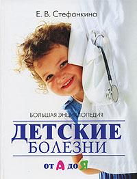 Елена Стефанкина -Большая энциклопедия. Детские болезни от А до Я