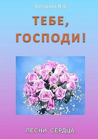 Ирина Кострова -Тебе, Господи! Песни сердца
