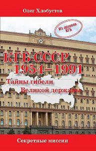 Олег Хлобустов - КГБ СССР 1954–1991. Тайны гибели Великой державы