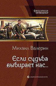 Михаил Валерин -Если судьба выбирает нас…