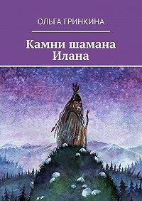 Ольга Гринкина -Камни шамана Илана