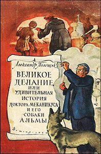 Александр Полещук -Великое делание, или Удивительная история доктора Меканикуса и его собаки Альмы