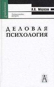 А. Морозов - Деловая психология