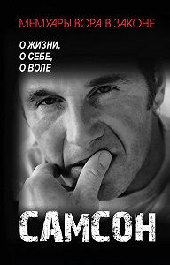 Самсон -Самсон. О жизни, о себе, о воле.