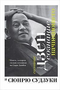 Сюнрю Судзуки -Сознание дзен, сознание начинающего