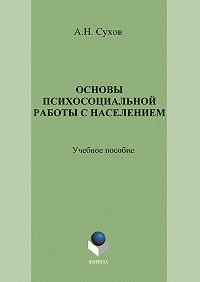А. Н. Сухов - Основы психосоциальной работы с населением. Учебное пособие