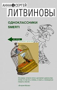 Анна и Сергей Литвиновы -Одноклассники smerti