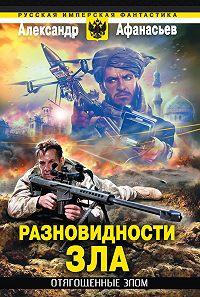 Александр Афанасьев -Разновидности зла
