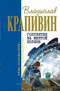 Владислав Крапивин -Голубятня на желтой поляне