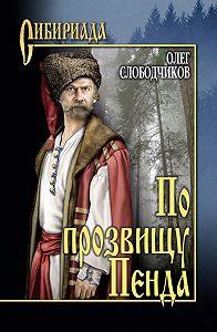 Олег Слободчиков -По прозвищу Пенда